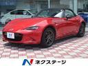 マツダ/ロードスター RS 純正SDナビ 6速MT スマートキー シートヒーター
