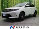 トヨタ/ハリアー プレミアム スタイルノアール 衝突軽減装置 フルタイム4WD
