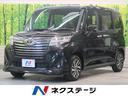 トヨタ/ルーミー カスタムG 登録済み未使用車 両側電動ドア