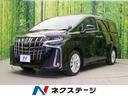 トヨタ/アルファード 2.5S Aパッケージ 登録済未使用車 Wサンルーフ 現行型