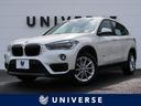 BMW/BMW X1 sDrive18i コンフォートPKG 1オーナー LED