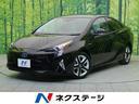 トヨタ/プリウス Aツーリングセレクション 白革シート セーフティセンス