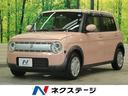 スズキ/アルトラパン S 純正オーディオ 運転席シートヒーター HIDヘッド