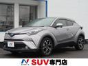 トヨタ/C-HR G セーフティセンス LEDヘッド レーダークルーズ 禁煙車