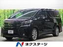 トヨタ/ヴェルファイア 2.5Z Aエディション ゴールデンアイズ ムーンルーフ