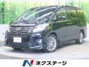 トヨタ/アルファード 240S タイプゴールド 特別仕様車 クリアランスソナー