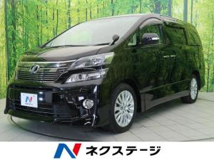 トヨタ ヴェルファイア 2.4Z 黒内装・8人乗り・SDナビ・バックモニター