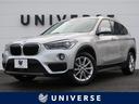 BMW/BMW X1 xDrive18d コンフォートPKG LEDヘッド ETC