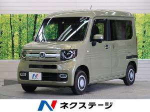 ホンダ N-VAN+スタイル ファン・ホンダセンシング 4WD ハイルーフ LEDヘッド