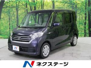 日産 デイズルークス X 4WD SDナビ 全方位カメラ シートヒーター