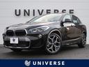 BMW/BMW X2 xDrive20i MスポーツX セーフティPKG 茶革