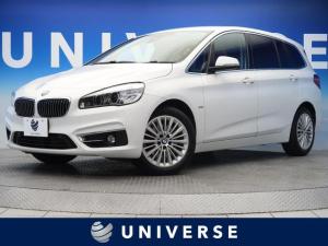 BMW 2シリーズ 218iグランツアラー ラグジュアリー 自社買取車両 コンフォートパッケージ