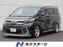 トヨタ/ヴェルファイア 2.5Z