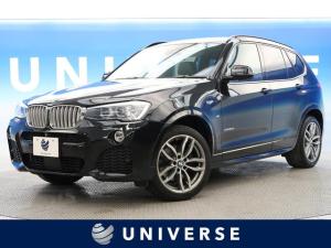 BMW X3 xDrive 20d Mスポーツ アドバンスドアクティブセーフティPKG アダプティブクルーズ ヘッドアップディスプレイ 純正ナビTV 黒革 パワーバックドア パワーシート シートヒーター 禁煙車