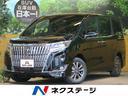 トヨタ/エスクァイア Gi プレミアムパッケージ