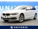 BMW/BMW 320i xDriveツーリング スポーツ