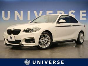 BMW 2シリーズ 220iクーペ Mスポーツ 純正HDDナビ バックカメラ クルーズコントロール パドルシフト 前席パワーシート フルセグTV