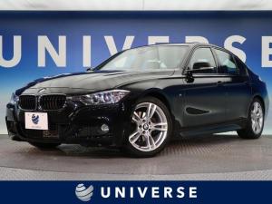 BMW 3シリーズ 320i Mスポーツ レーンチェンジウォーニング コンフォートアクセス クルーズコントロール パワーシート 純正18AW 純正HDDナビ バックカメラ ETC オートライト HIDヘッド