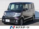 ホンダ/N-BOXカスタム G・Lパッケージ