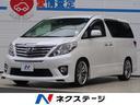 トヨタ/アルファード 240S