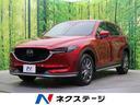 マツダ/CX-5 XD エクスクルーシブモード