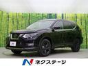 日産/エクストレイル 20Xi Vセレクション