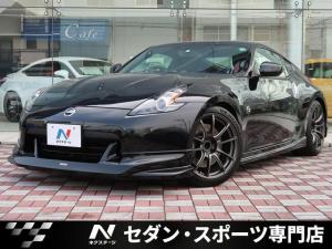 日産 フェアレディZ バージョンS ニスモフルエアロ HKSマフラー HKS車高調 6速MT 3蓮メーター トランクスポイラー スマートキー ETC カーオーディオ 19インチAW