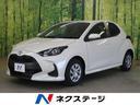 トヨタ/ヤリス X