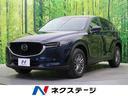 マツダ/CX-5 XD プロアクティブ