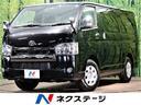トヨタ/ハイエースバン スーパーGL ダークプライムII