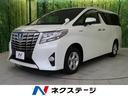 トヨタ/アルファードハイブリッド X