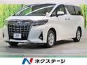 トヨタ/アルファード 2.5X