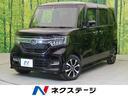 ホンダ/N-BOXカスタム G・Lホンダセンシング