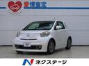 トヨタ/iQ 130G レザーパッケージプラス