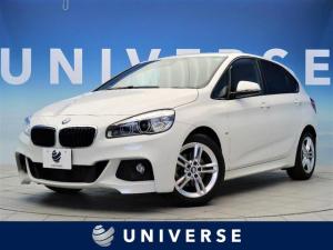 BMW 2シリーズ 218dアクティブツアラー Mスポーツ アドバンスドアクティブセーフティパッケージ レザーパッケージ パーキングサポートパッケージ コンフォートパッケージ 黒革 衝突軽減 ドライビングアシストプラス アダプティブクルーズコントロール