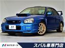 スバル/インプレッサ WRX STi 2003 Vリミテッド