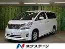 トヨタ/ヴェルファイア 2.4X