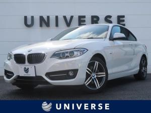 BMW 2シリーズ 220iクーペ スポーツ パーキングサポートPKG ドライビングアシスト クルーズコントロール HIDヘッドランプ 純正HDDナビ バックカメラ コンフォートアクセス&プッシュスタート 純正17インチAW ミラー内蔵ETC