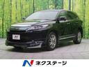 トヨタ/ハリアー プレミアム