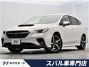 スバル/レヴォーグ GT-H EX