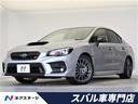 スバル/WRX S4 STIスポーツアイサイト