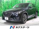 マツダ/CX-5 XD Lパッケージ