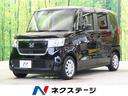 ホンダ/N-BOX Gホンダセンシング