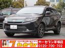 トヨタ/ハリアー プログレス スタイルブルーイッシュ