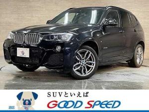 BMW X3 xDrive 28i Mスポーツ サンルーフ 純正ナビTV バックカメラ 黒革 シートヒーター パワーバックドア ETC クルーズコントロール パワーシート コーナーセンサー HID コンフォートアクセス