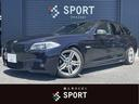 BMW/BMW 523d ブルーパフォーマンス MスポーツP