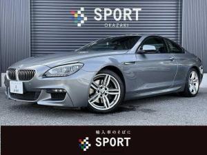 BMW 6シリーズ 640iクーペ Mスポーツ 純正ナビ フルセグ バックカメラ Bluetoothオーディオ ハーフレザーシート Mスポーツエアロ コーナーセンサー シートヒーター コンフォートアクセス LEDヘッドライト ETC