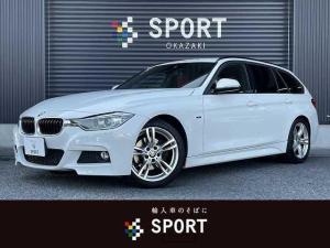 BMW 3シリーズ 320dツーリング Mスポーツ 赤レザーシート 純正ナビ パワーバックドア メモリ付きパワーシート フルセグ バックモニター クリアランスソナー パドルシフト ステアリングリモコン ETC車載器 キセノンヘッド アイドリングストップ