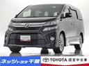 トヨタ/ヴェルファイア 2.4Z ゴールデンアイズ