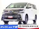 トヨタ/ヴェルファイアハイブリッド ZR Gエディション